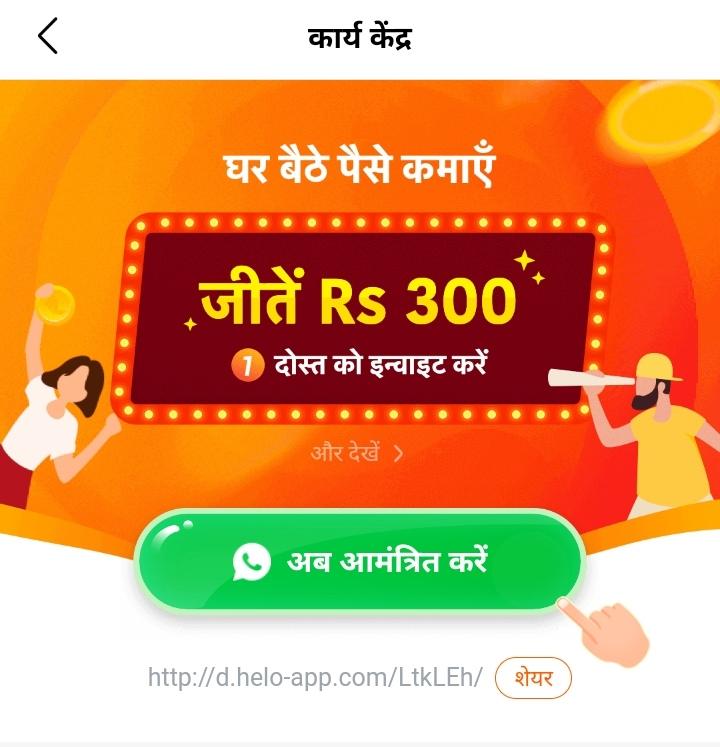 Helo App Loot Offer