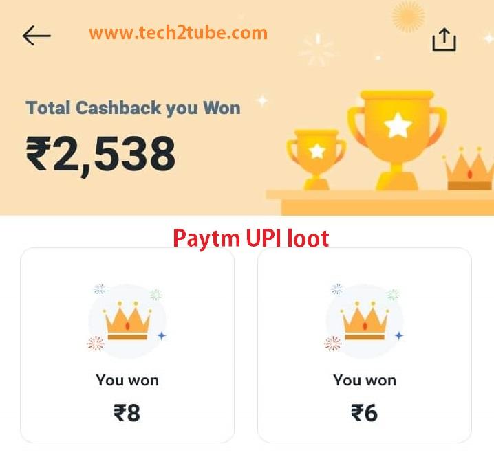 Paytm UPI loot offer - april 2020